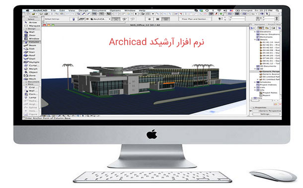 نرم افزار معماری آرشیکد archicad