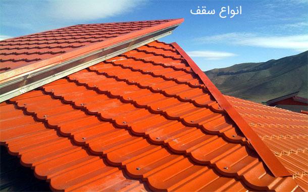 انواع سقف