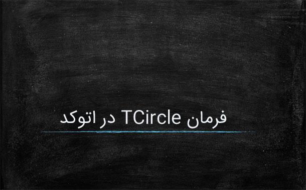 فرمان  TCircle در اتوکد