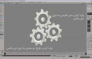 وارد کردن متن فارسی و طرح دو بعدی به تری دی مکس