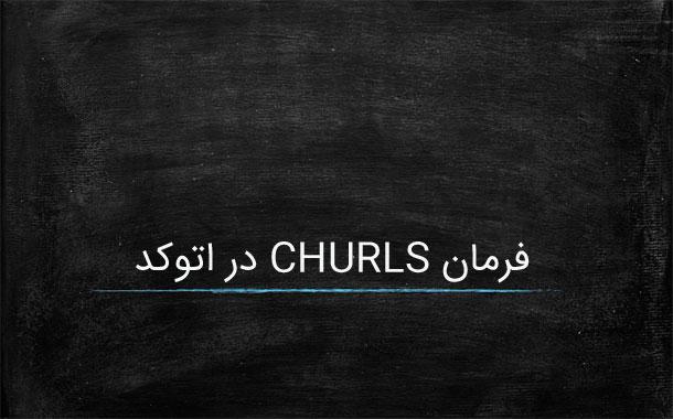 فرمان CHURLS در اتوکد