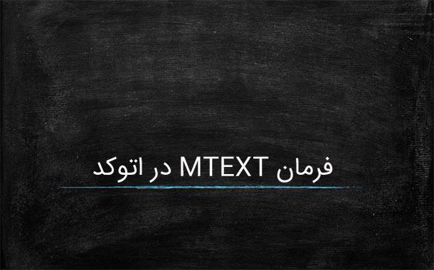 فرمان MTEXT در اتوکد