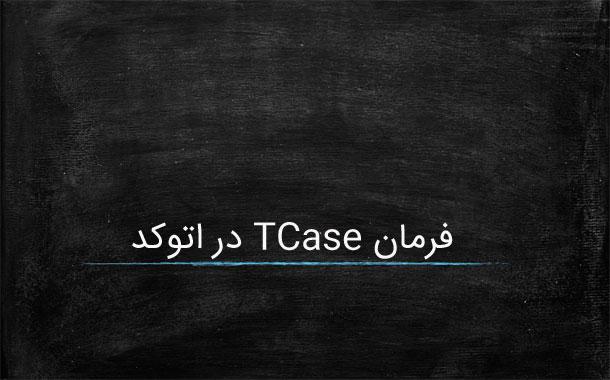 فرمان TCase در اتوکد