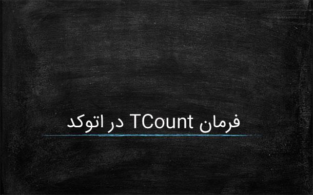فرمان TCount در اتوکد