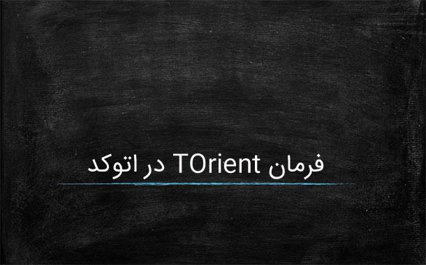 فرمان TOrient در اتوکد