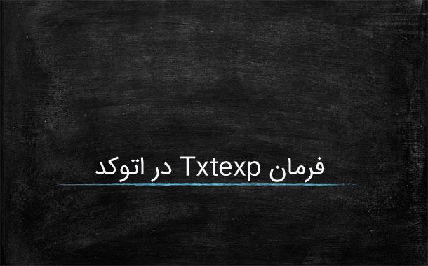 فرمان Txtexp در اتوکد
