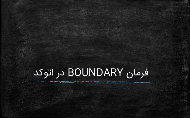 boundary-in-autocad