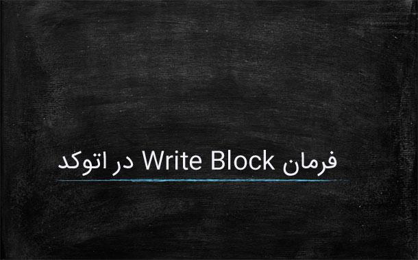 فرمان Write Block در اتوکد