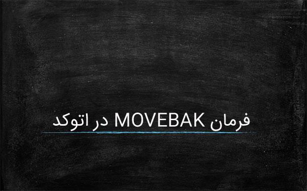 فرمان MOVEBAK در اتوکد