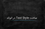 ساخت Text Style در اتوکد
