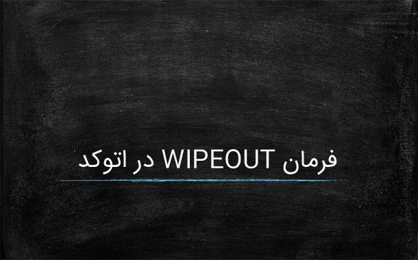 فرمان WIPEOUT در اتوکد