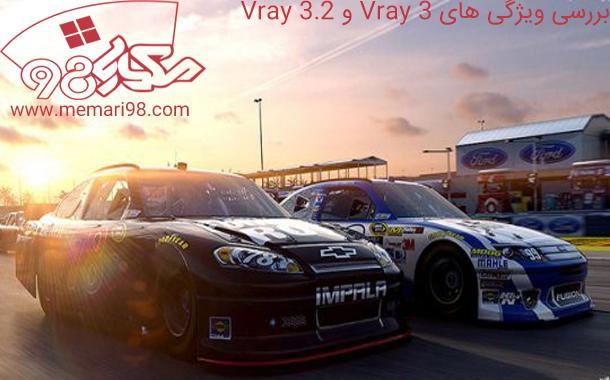 بررسی ویژگی های Vray 3 و Vray 3.2