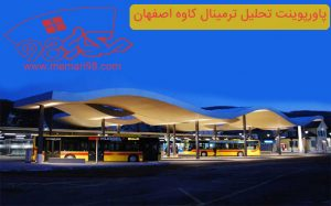 پاورپوینت تحلیل ترمینال کاوه اصفهان