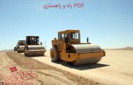 PDF راه و راهسازی