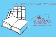پاورپوینت طاق , قوس و گنبد در معماری اسلامی