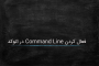 فعال کردن Command Line در اتوکد