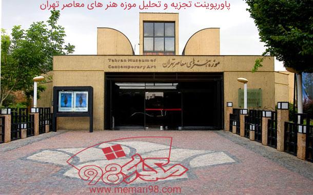 پاورپوینت تجزیه و تحلیل موزه هنر های معاصر تهران با سه بعدی