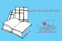 دانلود pdf مبانی خاک شناسی