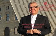 پاورپوینت دانیل لیبسکیند Daniel Libeskind