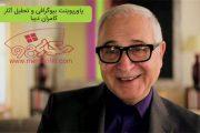 پاورپوینت بیوگرافی و تحلیل آثار کامران دیبا