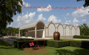 پاورپوینت تحلیل موزه هنر کیمبل Kimbel Art Musem