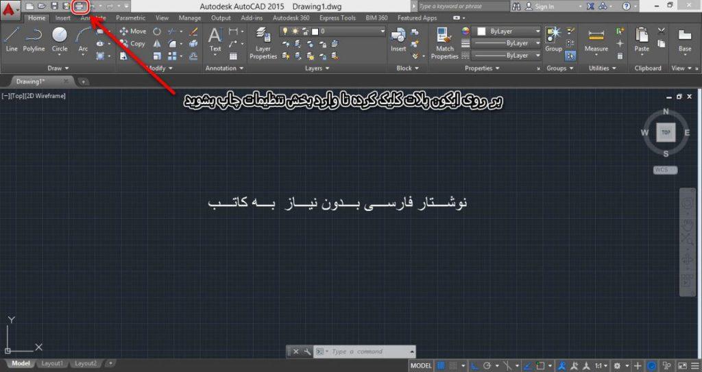 حل مشکل پرینت فارسی در اتوکد