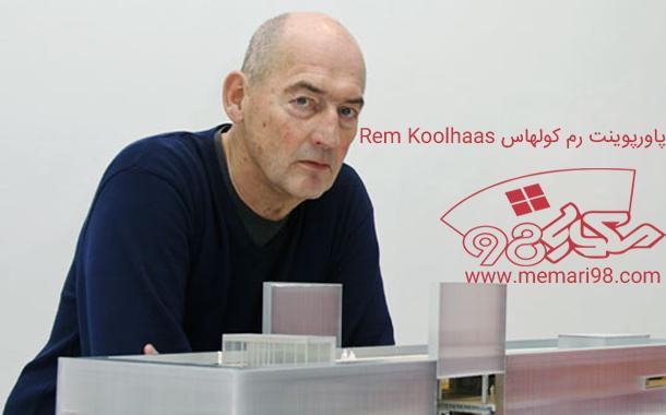 پاورپوینت رم کولهاس Rem Koolhaas