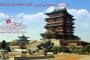 معماری چین china architecture