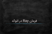 فرمان Ray در اتوکد