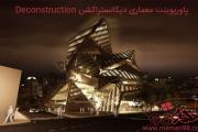 پاورپوینت معماری دیکانستراکشن Deconstruction