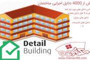 بیش از 4000 دتایل اجرایی ساختمان