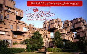 پاورپوینت تحلیل مجتمع مسکونی Habitat 67
