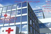 تجزیه و تحلیل کامل بیمارستان