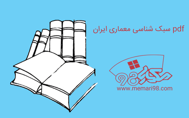 pdf سبک شناسی معماری ایران