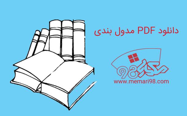 دانلود pdf مدول بندی