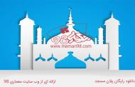 دانلود رایگان پلان مسجد