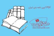 PDF آیین نامه بتن ایران