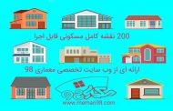 200 نقشه کامل مسکونی قابل اجرا
