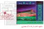 اصطلاحات معماری سنتی ایرانی