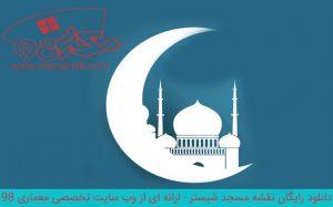 دانلود رایگان نقشه مسجد شبستر