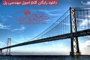 دانلود رایگان pdf اصول مهندسی پل