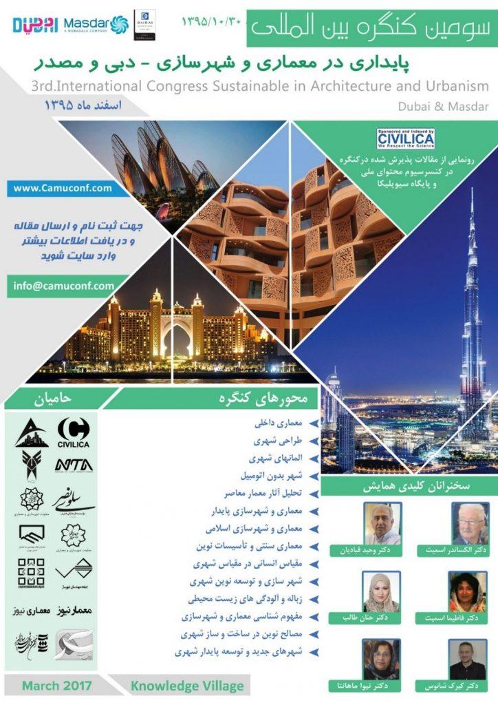 سومین کنگره بین المللی پایداری در معماری و شهر سازی