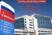 مطالعات و برنامه فیزیکی بیمارستان