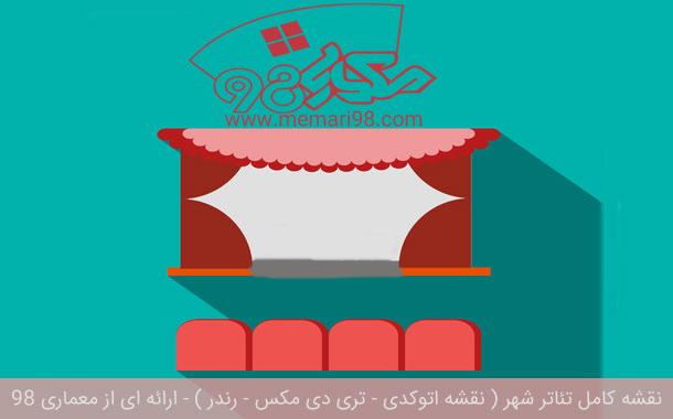 رساله کامل تئاتر شهر ( اتوکد - رندر - شیت بندی - psd - رساله )