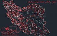 دانلود رایگان نقشه اتوکدی ایران
