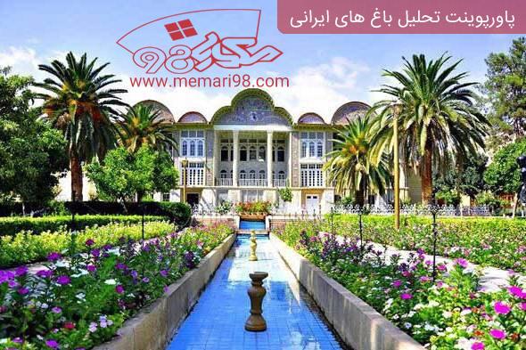 پاورپوینت تحلیل باغ های ایرانی
