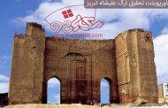 پاورپوینت تحلیل ارگ علیشاه تبریز