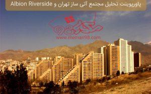 پاورپوینت تحلیل مجتمع آتی ساز تهران و Albion Riverside