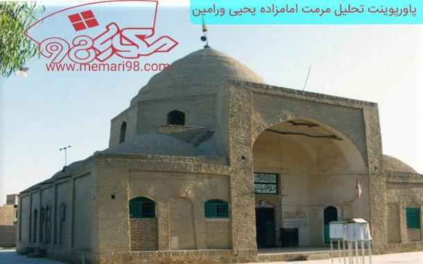 پاورپوینت تحلیل مرمت امامزاده یحیی در ورامین