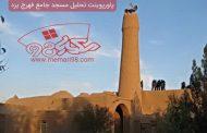 پاورپوینت تحلیل مسجد جامع فهرج یزد